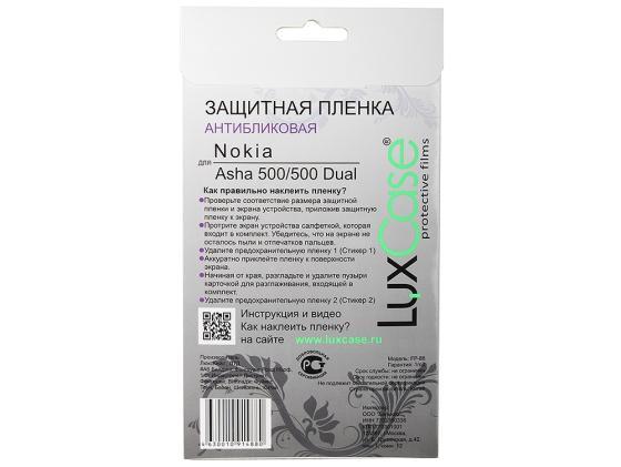 Пленка защитная антибликовая Lux Case для Nokia Asha 500/500 Dual защитная пленка partner для nokia asha 305