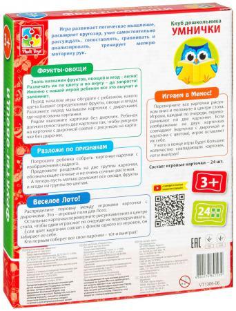 Настольная игра развивающая Vladi toys КД Умнички Фрукты-Овощи VT1306-06 vladi toys настольная игра больше чем азбука vladi toys
