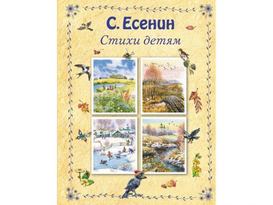 Купить Стихи для детей (Подарочные издания) Эксмо Стихи детям Есенин С.А. 71404 Художественная литература