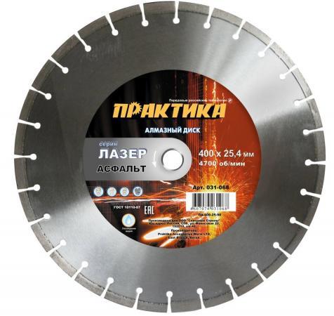 Диск алм. ПРАКТИКА 031-068 DA-400-25-90 Ф400х3х25.4мм мокрый рез сегментный для асфальта цены