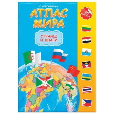 Атлас детский, А4, Мир. Страны и флаги, 16 стр., 95 наклек, С5203-6 страны и флаги атлас с наклейками