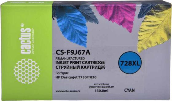 Фото - Картридж струйный Cactus 728XL CS-F9J67A голубой (130мл) для HP DJ T730/T830 картридж струйный hp 728 f9k17a голубой 300мл для hp dj t730 t830