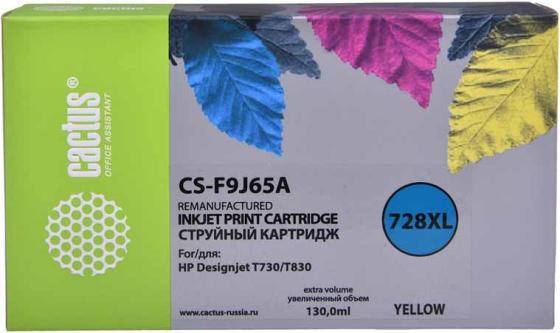 Фото - Картридж струйный Cactus 728XL CS-F9J65A желтый (130мл) для HP DJ T730/T830 картридж струйный hp 728 f9k17a голубой 300мл для hp dj t730 t830
