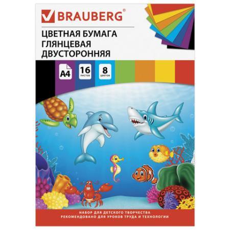 Цветная бумага BRAUBERG Морская A4 16 листов 129924