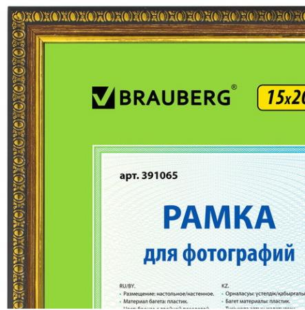 """Рамка 15х20 см, пластик, багет 16 мм, BRAUBERG """"HIT5"""", бронза с двойной позолотой, стекло, 391065"""