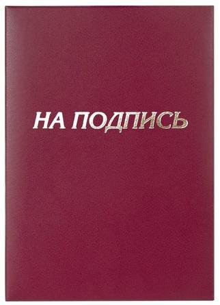 Папка адресная бумвинил НА ПОДПИСЬ, формат А4, бордовая, индивидуальная упаковка, STAFF, 129577 папка адресная brand бордовая
