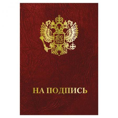 Папка адресная бумвинил НА ПОДПИСЬ с гербом России, А4, бордовая, индивидуальная упаковка, STAFF, 129626 папка адресная brand бордовая