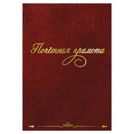 Папка адресная бумвинил ПОЧЁТНАЯ ГРАМОТА, формат А4, бордовая, индивидуальная упаковка, STAFF, 129629 папка адресная brand бордовая