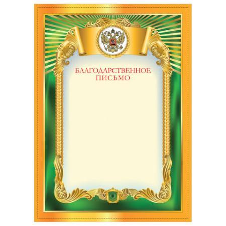 грамота подарочная издательская группа квадра благодарственное письмо 296 Грамота Благодарственное письмо, плотная мелованная бумага 200 г/м2, для лазерных принтеров, зеленая, STAFF, 128898