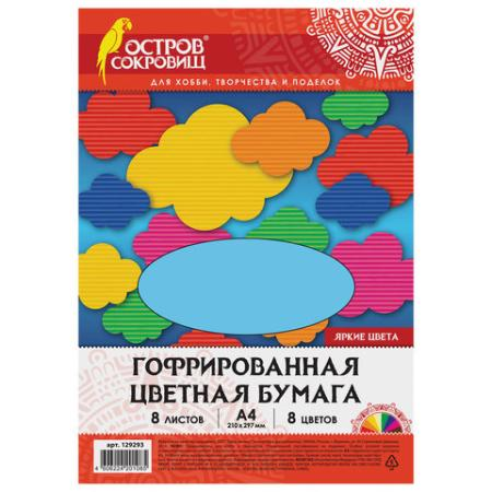 Цветная бумага А4 ГОФРИРОВАННАЯ, 8 листов 8 цветов, в пакете, 160 г/м2, ОСТРОВ СОКРОВИЩ, 210х297 мм, 129293