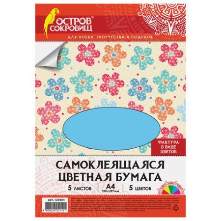 Цветная бумага А4 офсетная САМОКЛЕЯЩАЯСЯ, 5 листов 5 цветов,