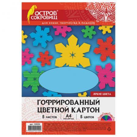 цены на Картон цветной А4 ГОФРИРОВАННЫЙ, С БЛЕСТКАМИ, 5 листов 5 цветов, в пакете, ОСТРОВ СОКРОВИЩ, 210х297 мм, 129294  в интернет-магазинах