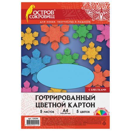 цены на Картон цветной А4 ГОФРИРОВАННЫЙ, 5 листов 5 цветов, ПАСТЕЛЬНЫЕ, в пакете, ОСТРОВ СОКРОВИЩ, 210х297 мм, 129296  в интернет-магазинах