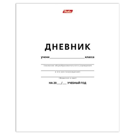 цена Дневник БЕЛЫЙ, HATBER, обложка мелованный картон, D018620