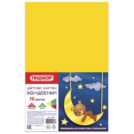 Картон цветной А4 немелованный ВОЛШЕБНЫЙ, 10 листов, 10 цветов, в пакете, ПИФАГОР, 200х283 мм, 127052 paper art картон цветной волшебный сад голографический 5 листов цкг55378