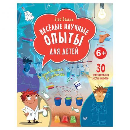 Весёлые научные опыты для детей. 30 увлекательных экспериментов в домашних условиях. Белько Е. А., К28404 фото