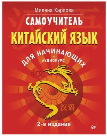 Самоучитель. Китайский язык для начинающих. 2-е издание + Аудиокурс. Карлова М. Э., К27519