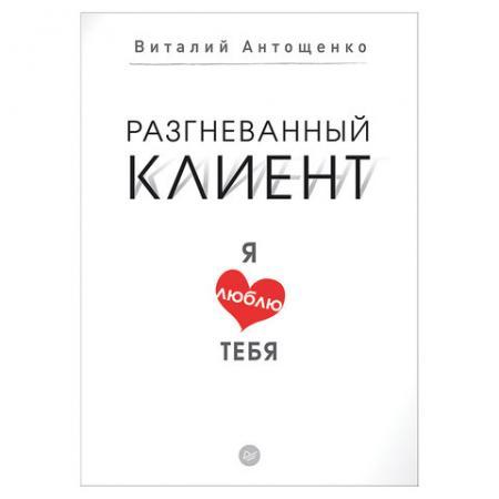 Купить Разгневанный клиент, я люблю тебя. Антощенко В. А., К26975, Питер, Книги для родителей