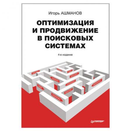 Оптимизация и продвижение в поисковых системах. 4-е изд. Ашманов И. С., К28684 питер маркетинг менеджмент 14 е изд