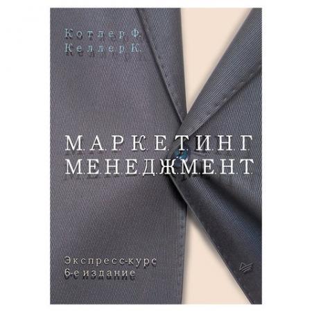 Маркетинг менеджмент. Экспресс-курс. 6-е изд. Котлер Ф., К28023 питер управление проектами 8 е изд