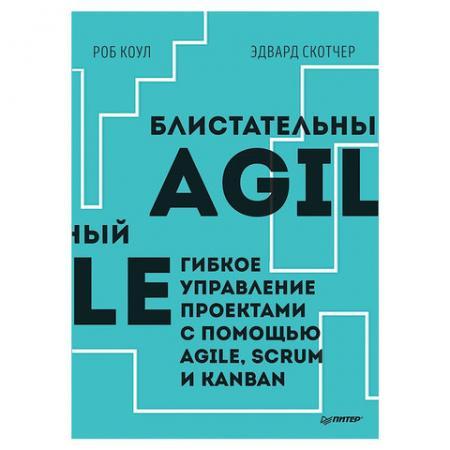 цена на Блистательный Agile. Гибкое управление проектами с помощью Agile, Scrum и Kanban. Коул Р., К28532
