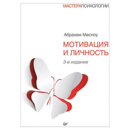 Купить Мотивация и личность. 3-е изд. Маслоу А., К28909, Питер, Книги для родителей