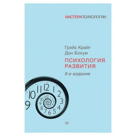 Психология развития. 9-е изд. Крайг Г., К28478 питер управление проектами 8 е изд
