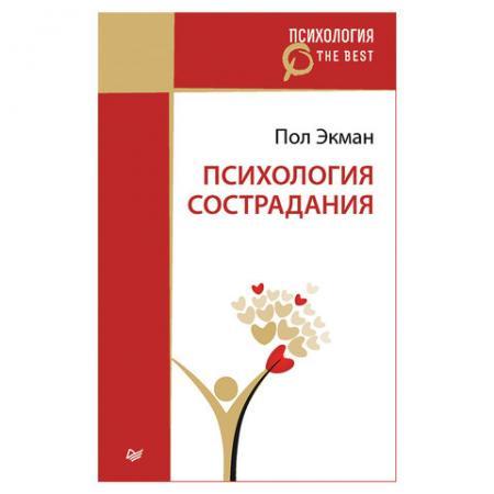 Психология сострадания. Экман П., К27429