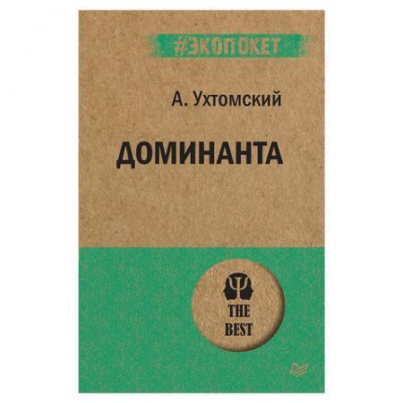 Купить Доминанта. Ухтомский А. А., К28706, Питер, Книги для родителей