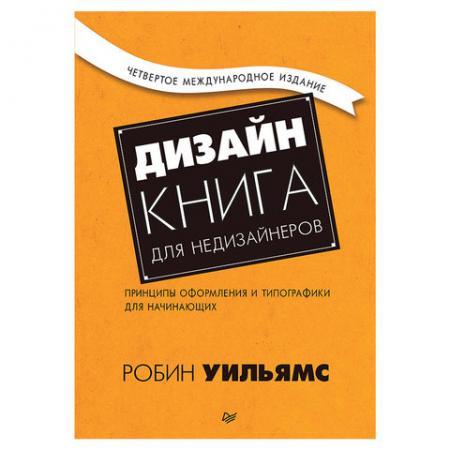 Дизайн. Книга для недизайнеров. 4-е изд. Уильямс Р., К28632 цены онлайн