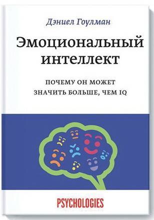 Эмоциональный интеллект. Почему он может значить больше, чем IQ. Гоулман Д., MIF00004967 чамин ш позитивный интеллект почему только 20