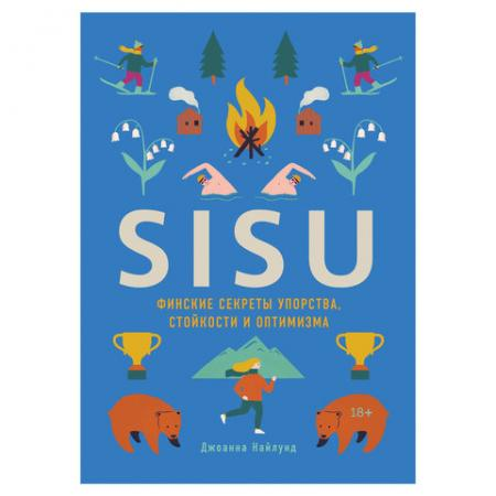 SISU. Финские секреты упорства, стойкости и оптимизма. Найлунд Д., 896525