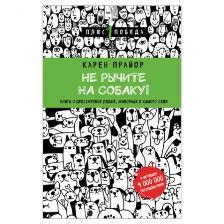 Не рычите на собаку! Книга о дрессировке людей, животных, себя. Прайор К., 832759