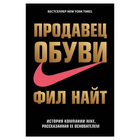 цены Продавец обуви. История компании Nike, рассказанная ее основателем. Найт Ф., 726378
