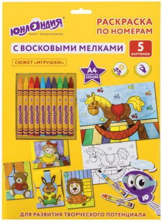 Раскраска по номерам А4, ЮНЛАНДИЯ ИГРУШКИ, С ВОСКОВЫМИ МЕЛКАМИ, 5 картинок, 661609