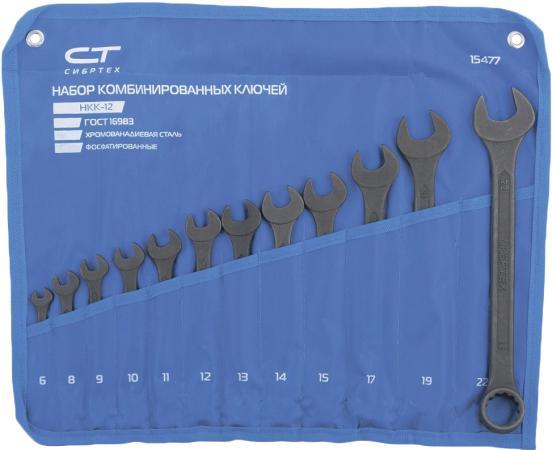 Набор ключей комбинированных, 6 - 22 мм, 12 шт., CrV, фосфатированные, ГОСТ 16983// Сибртех набор ключей комбинированных сибртех 6 22 мм 12шт 15439