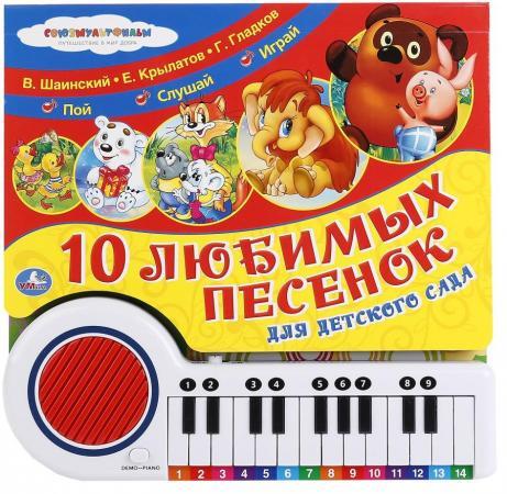 УМКА. СОЮЗМУЛЬТФИЛЬМ. ЛЮБИМЫЕ ПЕСЕНКИ. Г.ГЛАДКОВ., В.ШАИНСКИЙ. И ДР. КНИГА-ПИАНИНО в кор.16шт книга пианино умка союзмультфильм 10 песен голосами любимых героев 9785919410201