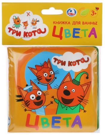 Купить Умка . Три кота. Цвета. Книга для ванны. Формат: 12х12 см. Объем: 8 стр. в кор.60шт, Книги для малышей