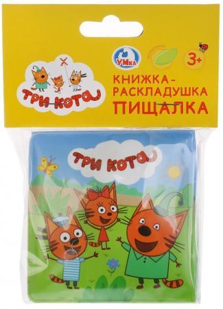 Купить Умка . Три кота. Книжка-раскладушка пищалка для ванной. Формат: 8х8см. Объём: 14 стр. в кор.60шт, Книги для малышей