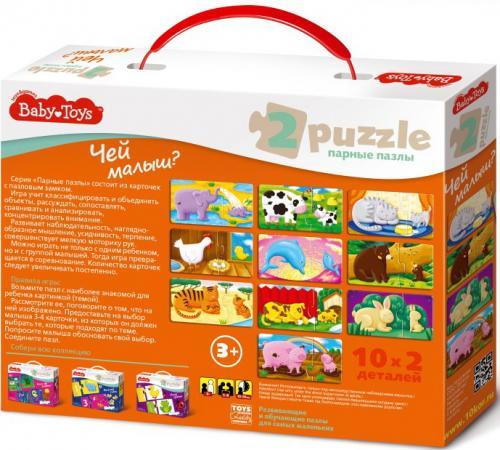 Пазлы макси парные Чей малыш? BABY TOYS (20 эл) 0,235х0,18х0,048 baby toys макси пазлы baby toys зигзаг домашние животные 18 элементов