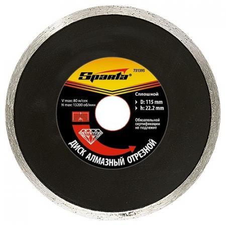 Фото - Диск алмазный отрезной сплошной, 125 х 22,2 мм, влажная резка// Sparta диск алмазный отрезной сегментный 125 х 22 2 мм сухая резка europa standard sparta