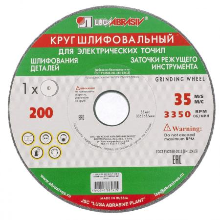 Круг шлифовальный, 150 х 20 х 12,7 мм, 63С, F60, K (Луга) </div> <div class=