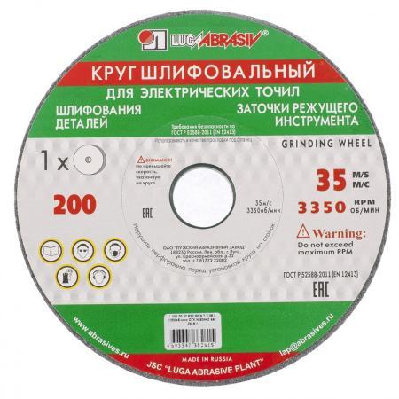 Круг шлифовальный, 200 х 20 х 32 мм, 63С, F60, N (Луга) </div> <div class=