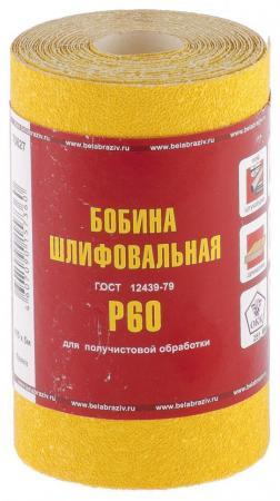 Бумага шлифовальная No name Рос 75646 Р-60 стоимость