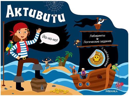 Книжка с наклейками Активити для мальчиков. Пираты мозаика синтез книжка со звуками отважные пираты