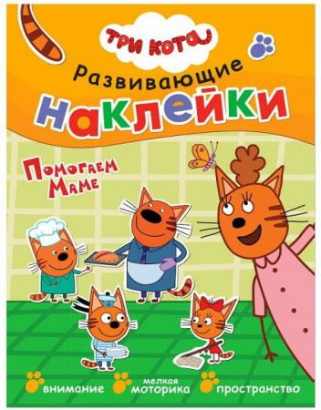 Книжка Три кота. Развивающие наклейки. Помогаем маме