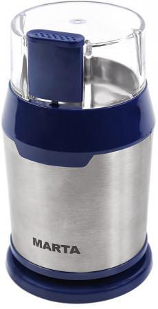 Кофемолка Marta MT-2168 250 Вт синий цена и фото