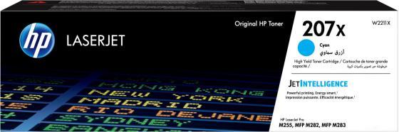 Фото - Картридж HP W2211X для HP Color LaserJet Pro M255dw Color LaserJet Pro M282nw Color LaserJet Pro M283fdn Color LaserJet Pro M283fdw 2450стр Голубой bion q6001a картридж для hp color laserjet 1600 2600n m1015 m1017 голубой 2000 стр [бион]