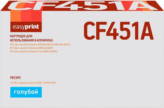 Фото - Easyprint CF451A Картридж LH-CF451A для HP CLJ Enterprise M652/653/681/Flow M681z/M682z (10500 стр.) голубой, с чипом картридж hp 657x cf472x для hp color laserjet enterprise flow m681z m682z m681dh m681f желтый 23000стр