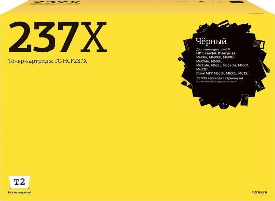 Фото - T2 CF237X Тонер-картридж для HP LJ Enterprise M608/609/631/632/633/Flow M631/632/633, 25K easyprint 37y картридж easyprint lh cf237y для hp lj enterprise m631 632 633 flow m631 632 633 41000 стр черный с чипом